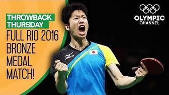 Full Men's Table Tennis Bronze Medal Match - Rio 2016   Throwback Thursday