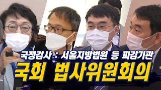 (생방송) 국회 법사위 국정감사 : 서울지방법원 등 피…