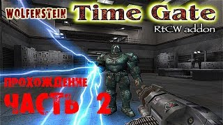 Return to Castle Wolfenstein Time gate (Врата времени) #2
