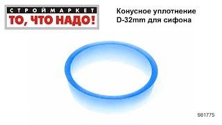 Конусное уплотнение D-32mm для сифона - резиновые прокладки уплотнительные кольца уплотнения(Строймаркет