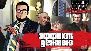 ЭФФЕКТ ДЕЖАВЮ! (ПРОХОЖДЕНИЕ GTA IV: THE LOST AND DAMNED #8)