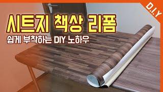 시트지로 책상 리폼하기 / 쉬운 DIY 노하우