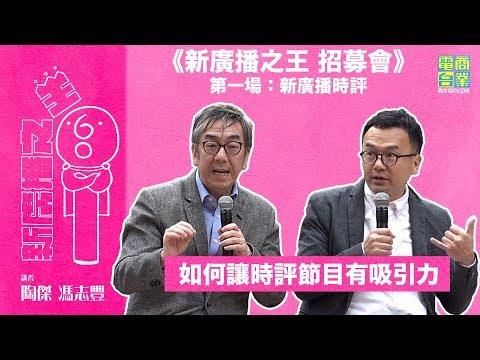 【足本重溫】陶傑、馮志豐開講「新廣播時評」︱新廣播之王 招募會 第一場