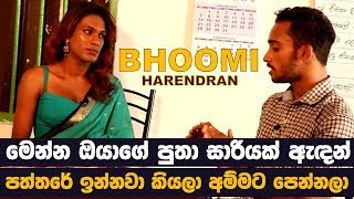 Exclusive interview Bhoomi Harendran | MY TV SRI LANKA