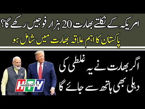 Haqeeqat TV: Upcoming Tour May Change Entire Dynamics in 2020