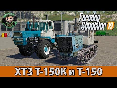 Farming Simulator 19 : ХТЗ Т-150К и Т-150