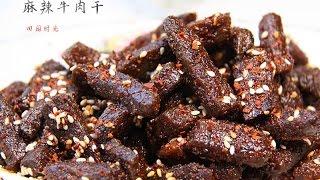 田園時光美食--麻辣牛肉乾Chinese beef jerky( English)