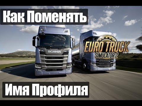 ETS 2|Как Сменить имя Профиля в Euro Truck Simulator 2|Меняем имя Профиля в ETS2