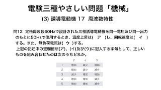 電験三種やさしい問題3 誘導電動機 17  周波数特性
