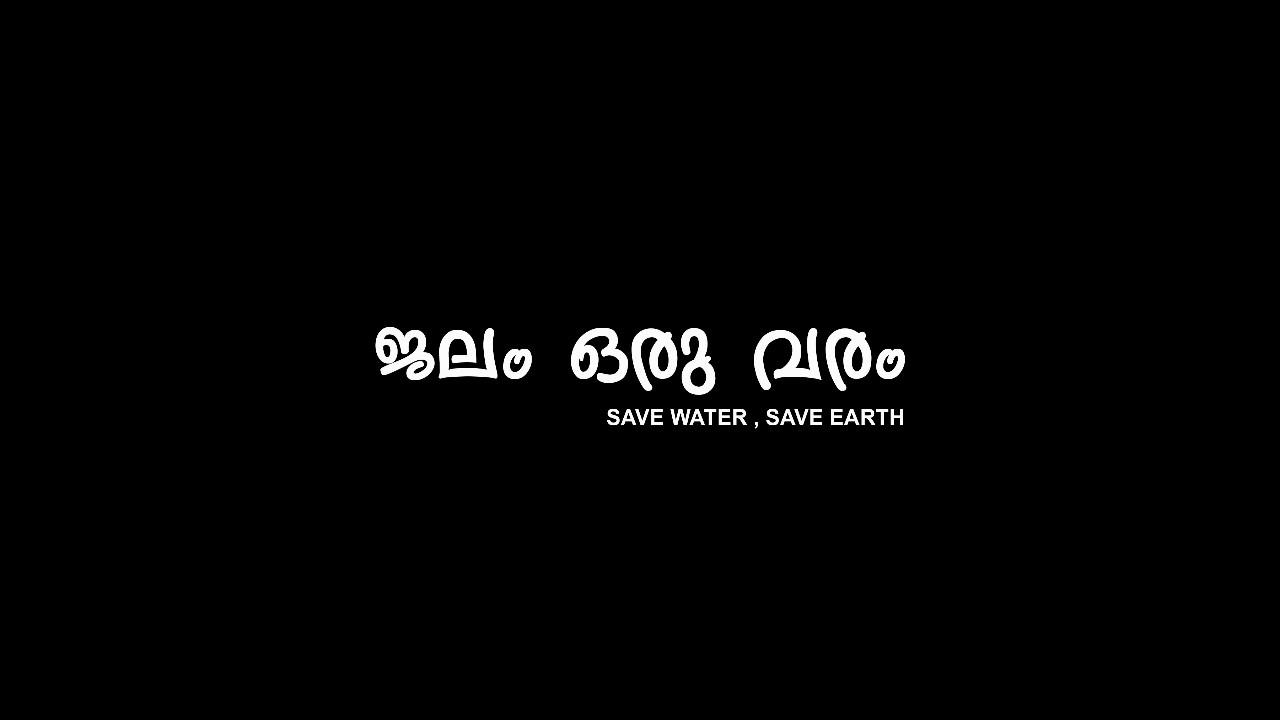 ജലഒര വരmalayalam Inspirational Short Filmsave Water