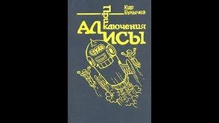 "Обсуждение   книги ""Приключения Алисы   "" Кир Булычёва"