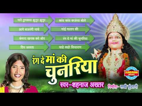 RANG DE MAA KI CHUNRIYA   SHAHNAZ AKHTAR HINDI DEVOTIONAL SONGS