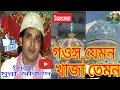 Qawwali album Ami Gazi babar Mast Kalandar.বিশ্বের শেরা দুই ওলি এক গওস এক খাজা। Munna Azad.