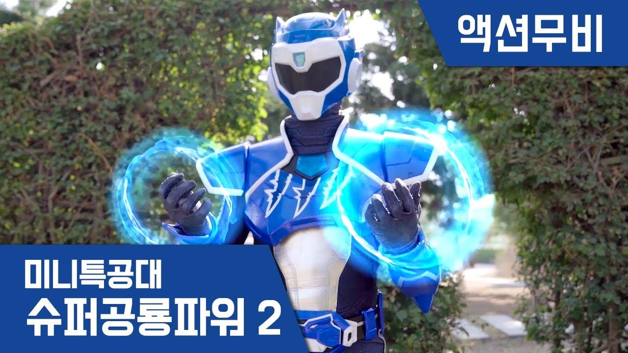 [미니특공대:슈퍼공룡파워2] 액션무비 - 아오 행성 대작전 EP02: 볼트의 용기