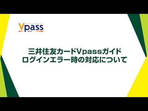 ログインエラー時の対応について三井住友カード Vpassガイド