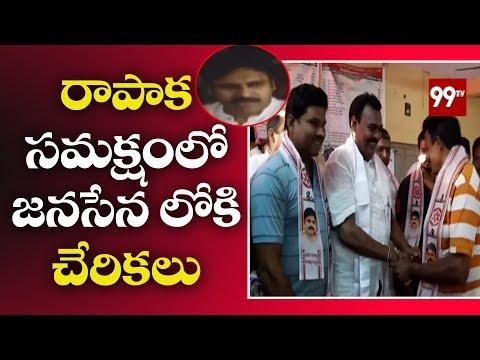 రాపాక  సమక్షంలో జనసేన లోకి చేరికలు | Huge Joinings In Janasena Party @ East Godavari | 99 TV Telugu