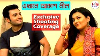 Ekhane Akash Neel (এখানে আকাশ নীল) | Exclusive Shooting Coverage | Star Jalsha Serial