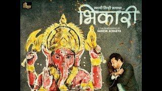 full marathi movie 2017