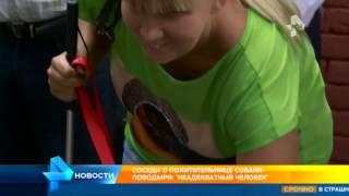 Слепой девушке вернули похищенную собаку поводыря