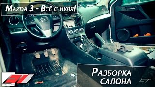 ✔️ Розбирання салону Mazda 3