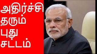 Shocking new plan of Modi|அதிர்ச்சி தரும் புது சட்டம்