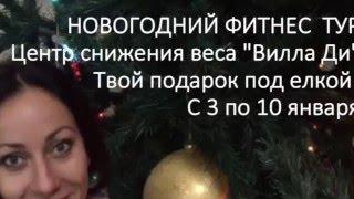 фитнес тур в Ханты-Мансийске на новогодние каникулы 2016