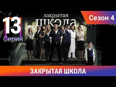 Закрытая школа. 4 сезон. 13 серия. Молодежный мистический триллер