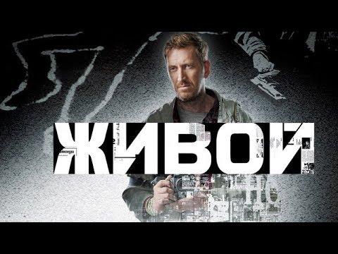 Живой (2018)