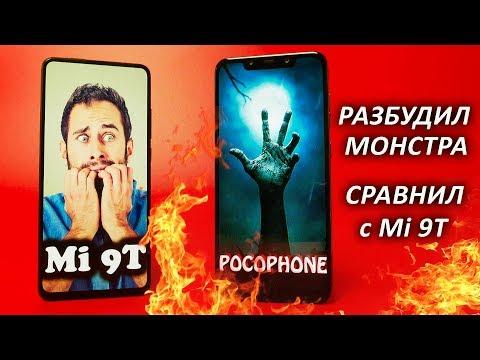 Pocophone ВОССТАЛ и