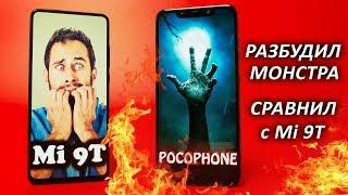 Pocophone ВОССТАЛ и дал бой Xiaomi Mi 9T 👊🏼