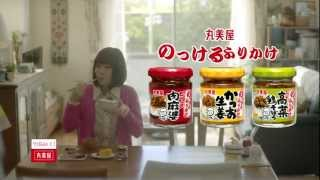 前田敦子が、丸美屋食品の「のっけるふりかけ」シリーズの新CMに出演す...