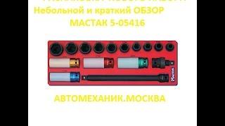 МАСТАК 5-05416, Торцевые ударные головки,  распаковка, описание и обзор