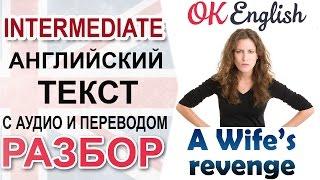 A wife's revenge - Месть жены 📘 Разбор английского текста intermediate | OK English