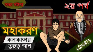 Real Ghost Stories - Writers Building-2 | Bhuter Cartoon #Shorts