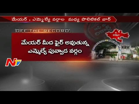 Political War Between Mayor and MLA Sources : Khammam    Off The Record    NTV