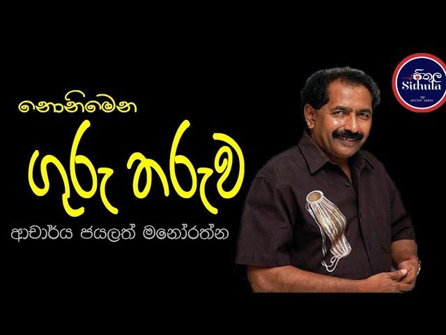 ජයල්ත් මනොරත්නයන් ගැන සිතුල ගෙන එන කෙටි වාර්ථාව                      # Jayalath manorathna