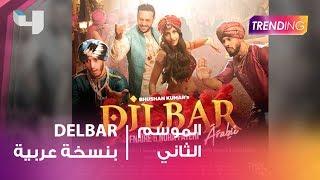 أغنية Delbar  بنسختها العربية بعد نجاحها الكبير فى الهند .. الكواليس حصرياً لـ Trending