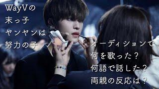 ヤンヤンの入社秘話②《WayV 威神V NCT 日本語字幕》