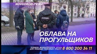 В Великом Новгороде специалисты мэрии и думы провели рейд по детям нарушающим самоизоляцию