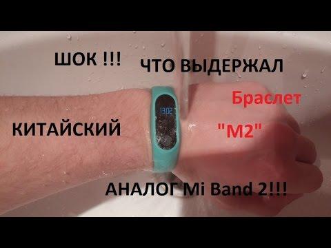 """Тест фитнес браслета """"М2"""" ,копии фитнес браслета Xiaomi Mi Band 2"""