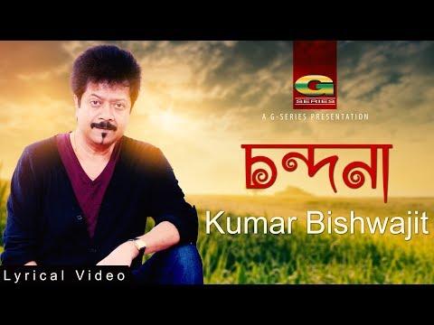 Chandana Go by Kumar Bishwajit | Bangla New Song 2017 | Official Music Video