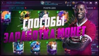 СПОСОБ ЗАРАБОТКА МОНЕТ - FIFA Mobile 18