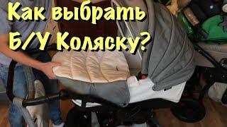 Как правильно выбрать б/у коляску на примере tutis zippy classic/New