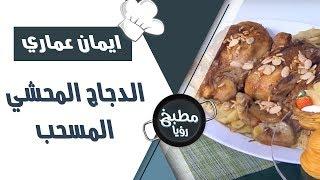 الدجاج المحشي المسحب - ايمان عماري