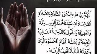 Doa Setelah Azan Dan Iqamah