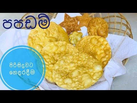 පිරිසිදුවට ගෙදරදීම පපඩම් හදමු /How to make sri lankan style papadam at home