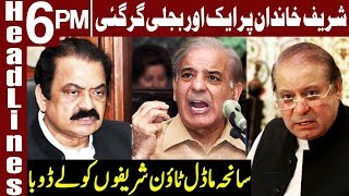 Another Bad and Shocking News for Sharif Family   Headlines 6 PM   17 November 2018   Express News