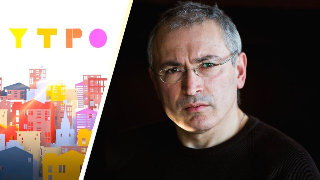 «Приходится иметь дело с бандитом»: Ходорковский о выборах в Госдуму и встрече Путина и Байдена