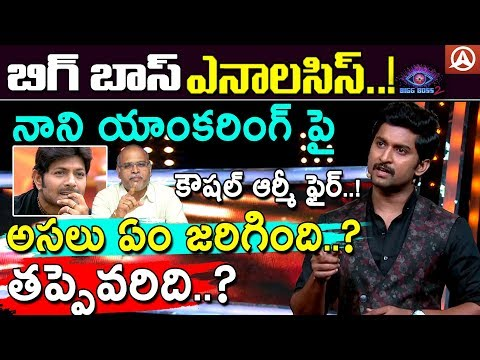 Nani on Kaushal l Kaushal Army on Nani l Who is Wrong? Bigg Boss Season 2 Analysis l Namaste Telugu