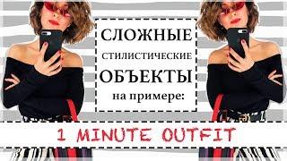 1 MINUTE OUTFIT или КАК СТИЛИЗОВАТЬ СЛОЖНЫЕ СТИЛИСТИЧЕСКИЕ ОБЪЕКТЫ